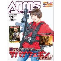 月刊アームズマガジン2019年12月号