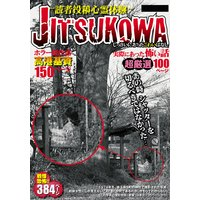 JITSUKOWA 〜読者投稿心霊体験〜