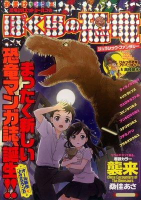 ぼくらの恐竜 ジュラシック・ファンタジー
