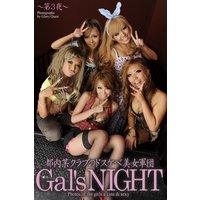 都内某クラブのドスケベ美女軍団 Gal's NIGHT 〜第3夜〜 写真集