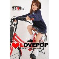 LOVEPOP デラックス 河合瑠華 002
