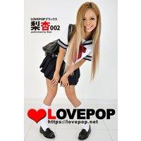 LOVEPOP デラックス 梨杏 002