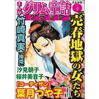 まんがグリム童話 ブラック Vol.9 売春地獄の女たち