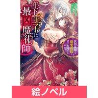 【絵ノベル】年下王子は最凶魔術師 世界征服より溺愛花嫁と甘い蜜月ですか