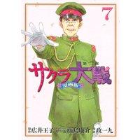 サクラ大戦 漫画版第二部 7巻