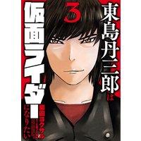 東島丹三郎は仮面ライダーになりたい 3