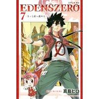 EDENS ZERO 7巻