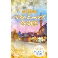 スター作家傑作選〜ベティ・ニールズ冬物語〜
