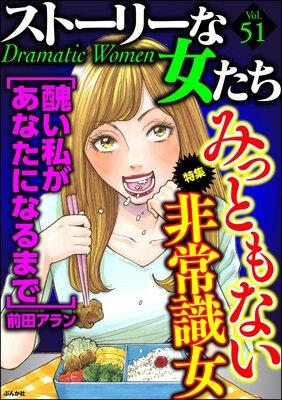 ストーリーな女たち Vol.51 みっともない非常識女