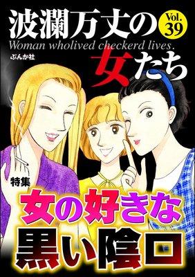 波瀾万丈の女たち Vol.39 女の好きな黒い陰口