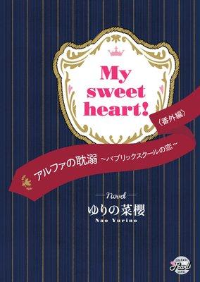 My sweet heart! 『アルファの耽溺〜パブリックスクールの恋〜』番外編