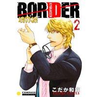 【カラー完全収録】BORDER(2)