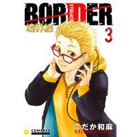 【カラー完全収録】BORDER(3)