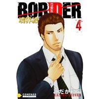 【カラー完全収録】BORDER(4)