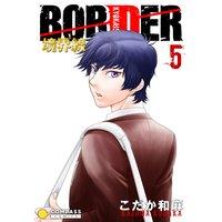 【カラー完全収録】BORDER(5)