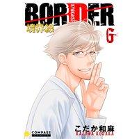 【カラー完全収録】BORDER(6)