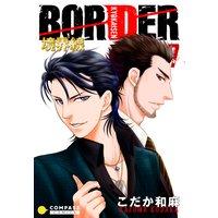 【カラー完全収録】BORDER(7)