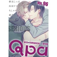 Qpa vol.96〜シリアス