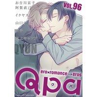 Qpa vol.96〜キュン