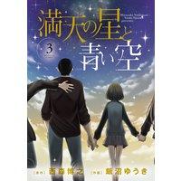 満天の星と青い空 3