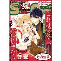 Sho‐Comi 2019年24号(2019年11月20日発売)