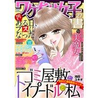 ワケあり女子白書 vol.27