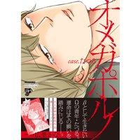 【コミックス版】オメガポルノ(電子版限定特典付き)
