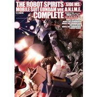 ROBOT魂<SIDE MS>機動戦士ガンダムver.A.N.I.M.E.大全