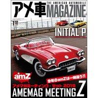 アメ車MAGAZINE【アメ車マガジン】2020年01月号