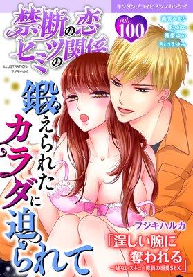 禁断の恋 ヒミツの関係 vol.100