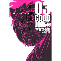 GOODJOB【グッドジョブ】第3巻