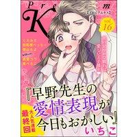 Premium Kiss Vol.16