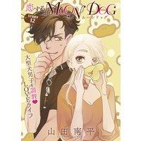 花ゆめAi 恋するMOON DOG story12