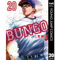 BUNGO—ブンゴ— 20