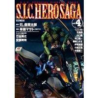 S.I.C. HERO SAGA vol.4