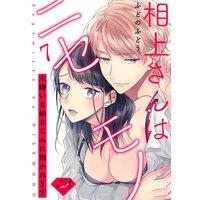 【ラブチーク】相上さんはニセモノ〜大嫌いな幼なじみに抱かれます〜 act.7