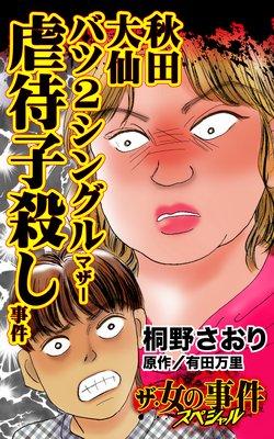 秋田大仙バツ2シングルマザー虐待子殺し事件/ザ・女の事件スペシャル