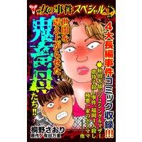 ザ・女の事件スペシャル【合冊版】Vol.1−2