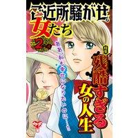 ご近所騒がせな女たち【合冊版】Vol.2−4