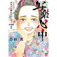 写楽心中 少女の春画は江戸に咲く【分冊版】 2
