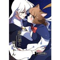 魔女様と猫ちゃん〜魔法の箒〜