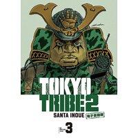 TOKYO TRIBE 2【秋田書店電子版】 3