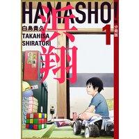 浜翔 HAMASHO! 分冊版
