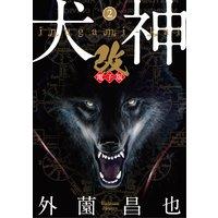 犬神・改 電子版 (2)