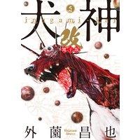 犬神・改 電子版 (5)