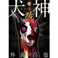 犬神・改 電子版 (6)