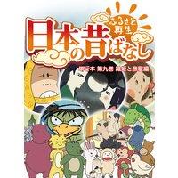 【フルカラー】「日本の昔ばなし」 単行本 第九巻 織姫と彦星編