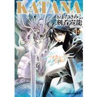 KATANA (19) 剣呑み龍