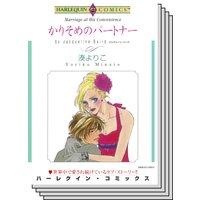ハーレクインコミックス セット 2019年 vol.847