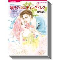 ハーレクインコミックス セット 2019年 vol.869